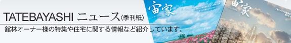 TATEBAYASHIニュース(季刊紙)